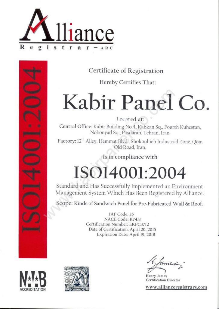 Kabir Panel 14001 (2)
