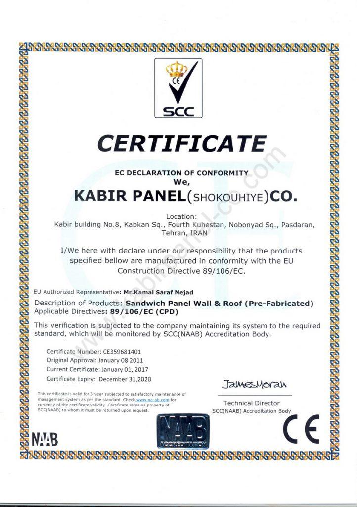 Kabir Panel CE