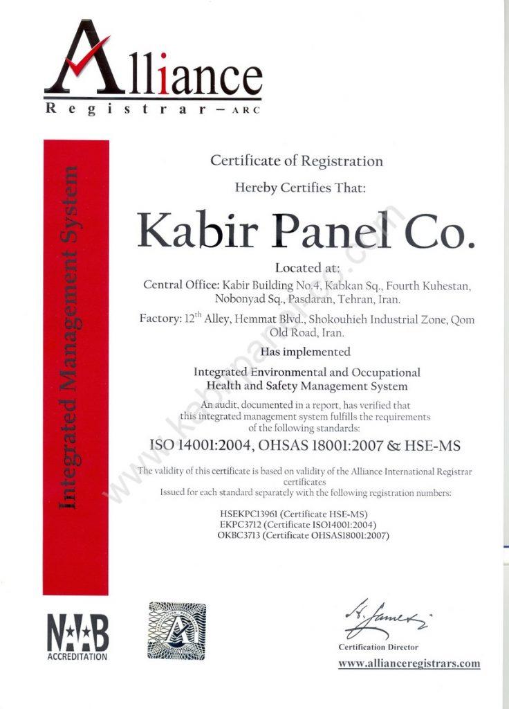 Kabir Panel IMS