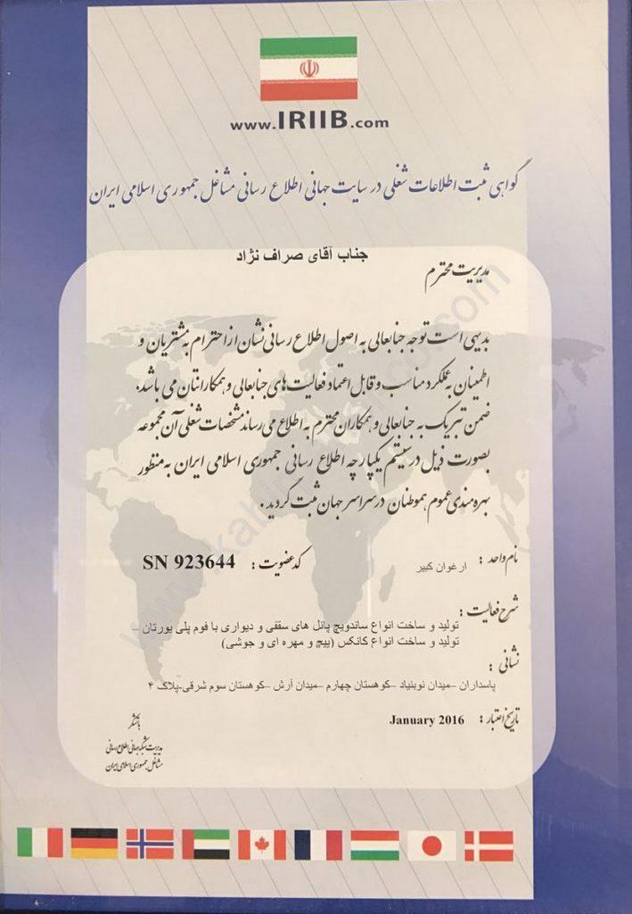 گواهینامه ها و تقدیرنامه ها - کبیر پانل